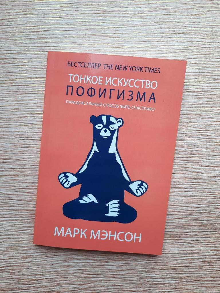 Мэнсон Тонкое искусство пофигизма. Парадоксальный способ жить счастливо