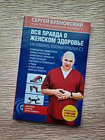 Бубновский Вся правда о женском здоровье