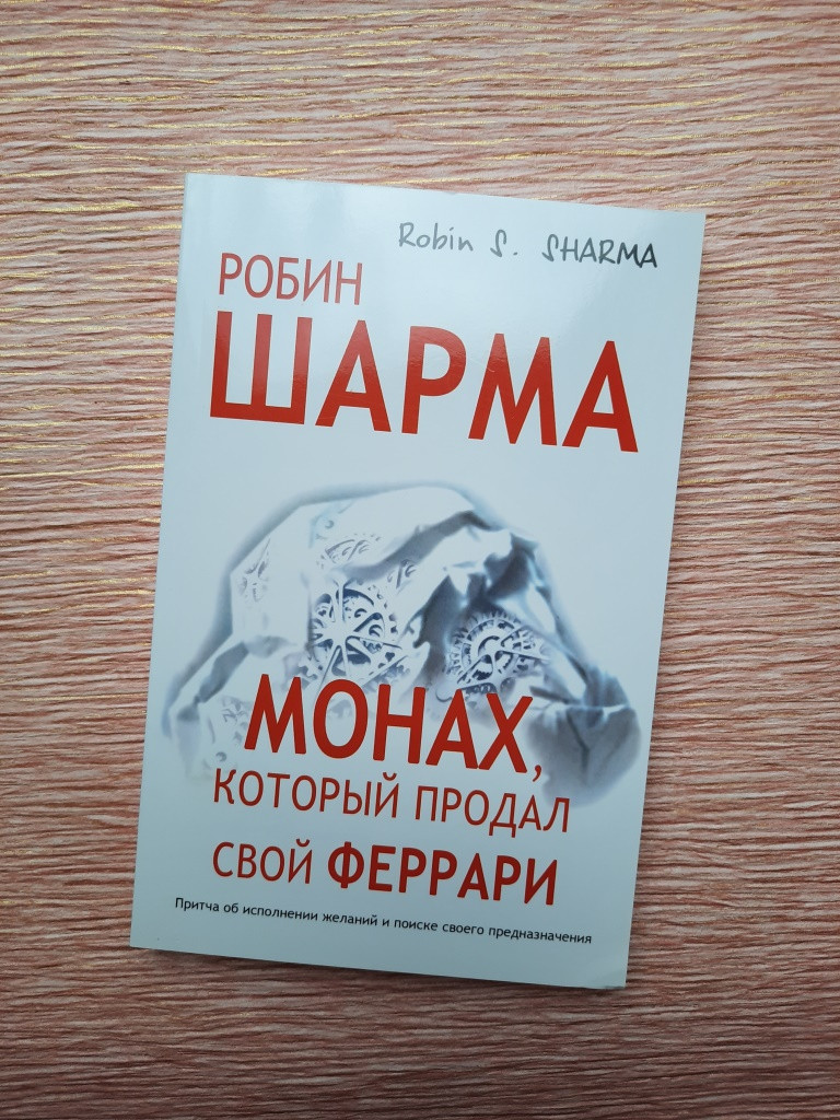 """Шарма Монах,который продал свій """"Феррари"""""""