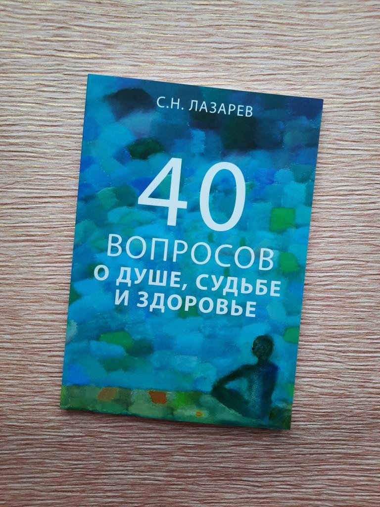 Лазарев 40 вопросов о душе, судьбе и здоровье