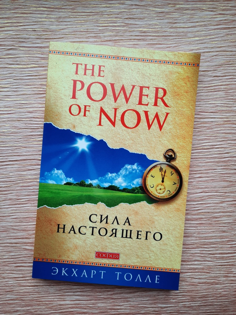 Толле  Сила Настоящего: Руководство к духовному пробуждению мягк