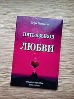 Чепмен Пять языков любви