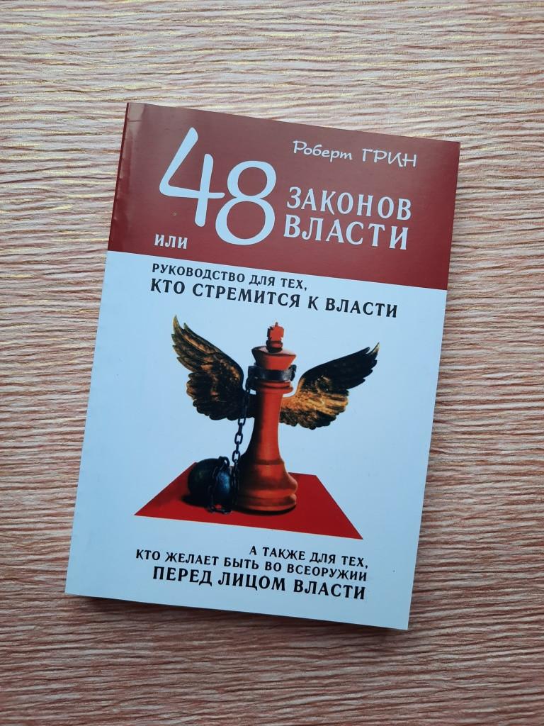 Грин (покет, офсет) 48 законов власти