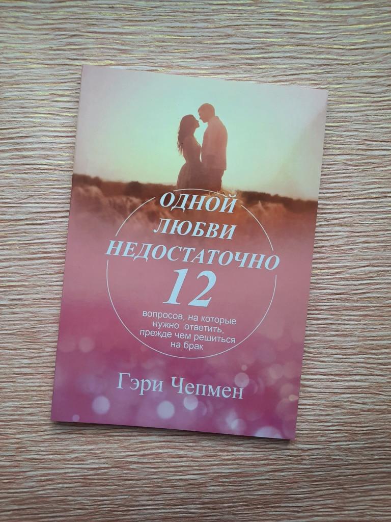 Чепмен  Одной любви недостаточно. 12 вопросов, на которые нужно ответить, прежде чем решиться на брак
