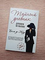 Бель де Жур 1т. Тайный дневник девушки по вызову. История женщины, которая ведет двойную жизнь