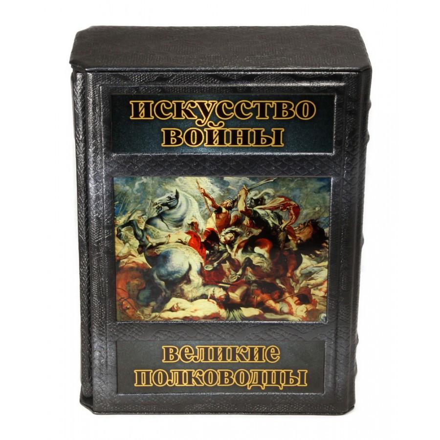 """Книги в шкіряній палітурці і подарунковому футлярі """"Мистецтво війни: Великі полководці"""" 2 томи"""