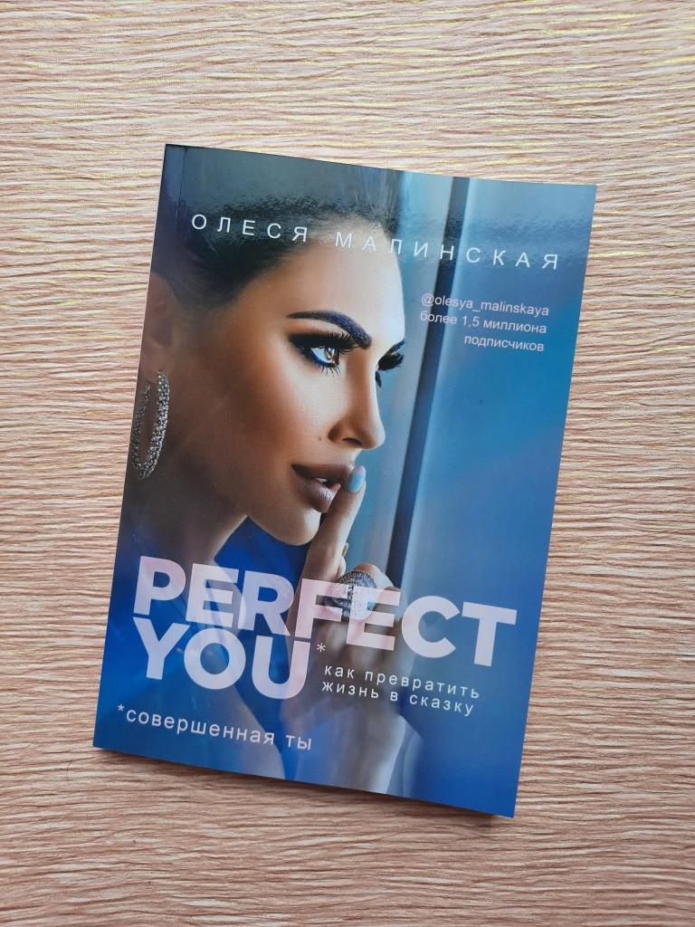 Малинская Perfect you: как превратить жизнь в сказку