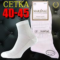 Носки мужские ароматизированные с сеткой 2-я пятка и носок MARJINAL   40-45р белые хлопковые НМЛ-06485