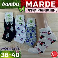 Носки женские  ароматизированные Marde Турция бамбук ассорти (деми) НЖД-02958