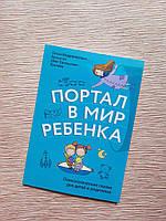 Хухлаева Портал в мир ребенка. Психолог. сказки для детей и родителей