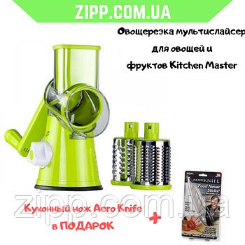 Овощерезка мультислайсер для овощей и фруктов Kitchen Master + ПОДАРОК