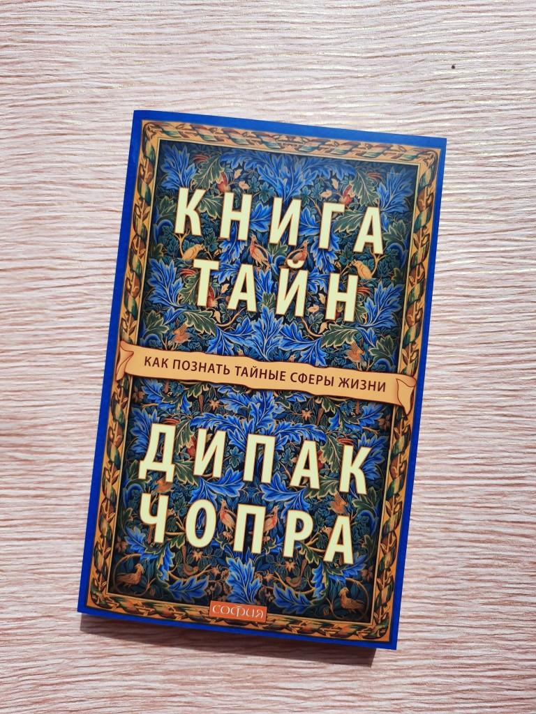 """Чопра """"Книга тайн: Как познать тайные сферы жизни""""(мяг)"""