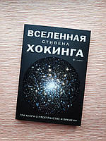 Хокинг Вселенная Стивена Хокинга. Три книги о пространстве и времени