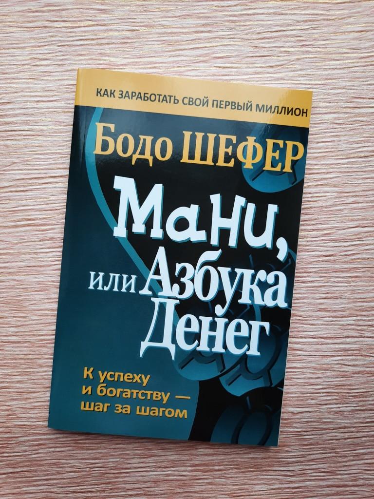 Мани, или азбука денег Бодо Шефер - Законы умножения денег или Money