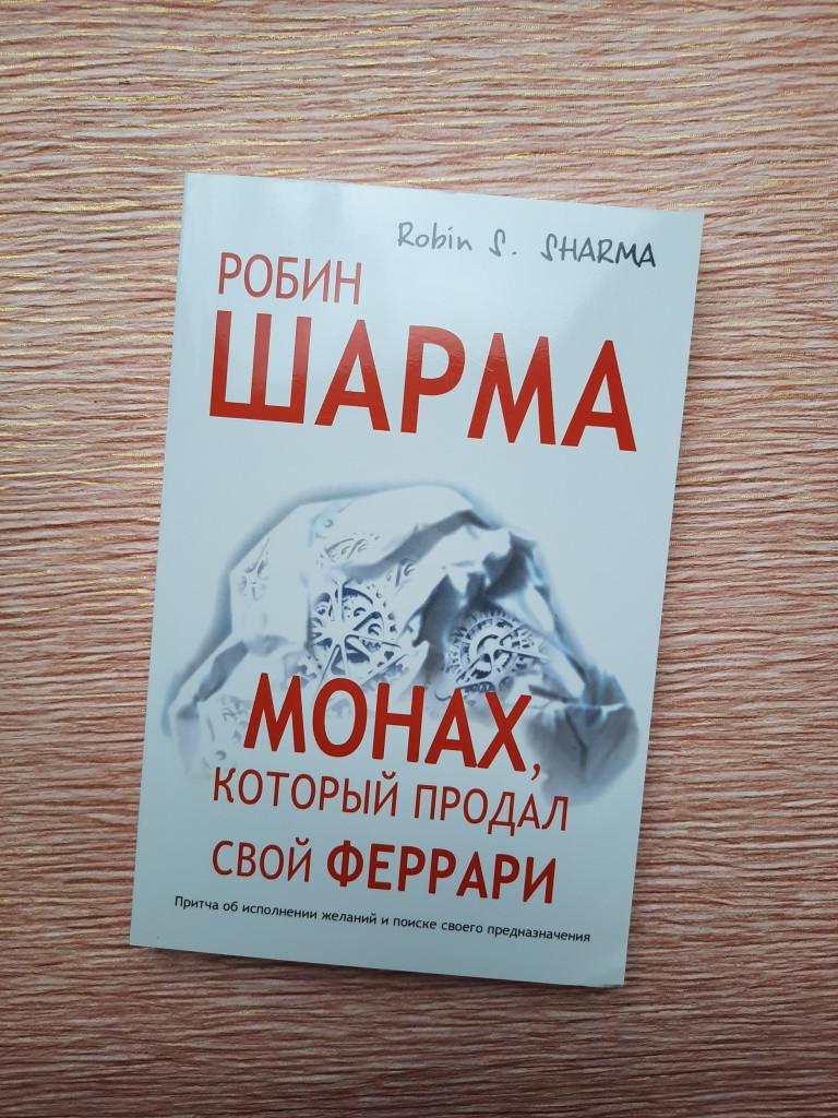 """Шарма Монах,который продал свой """"Феррари"""""""