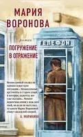 Мария Воронова Погружение в отражение