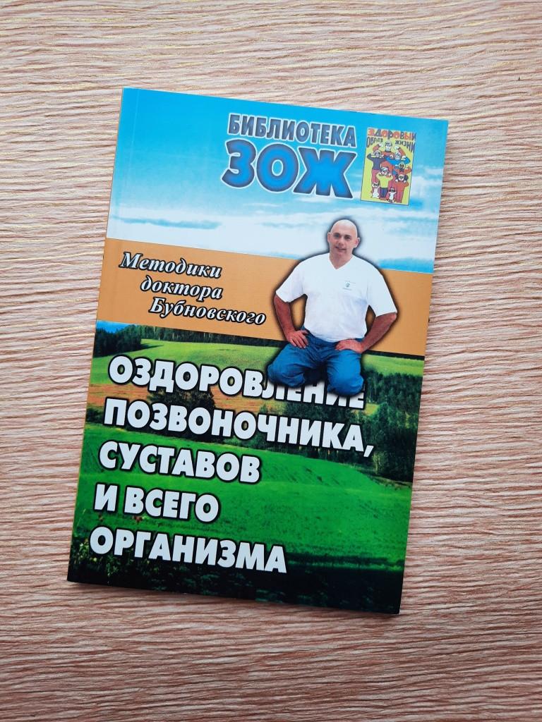 Бубновский (ЗОЖ) Оздоровление позвоночника и суставов