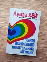 Хей Полная энциклопедия целительных методик