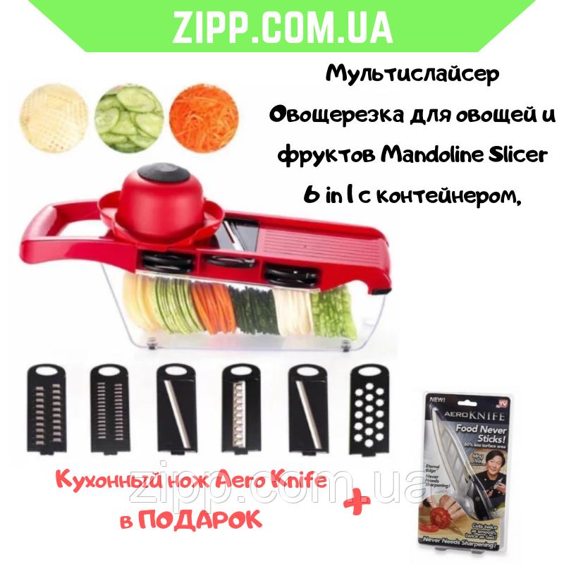 Мультислайсер Овощерезка для овощей и фруктов Mandoline Slicer 6 in 1 c контейнером, слайсер + ПОДАРОК