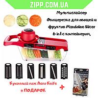 Мультислайсер Овощерезка для овощей и фруктов Mandoline Slicer 6 in 1 c контейнером, слайсер + ПОДАРОК, фото 1