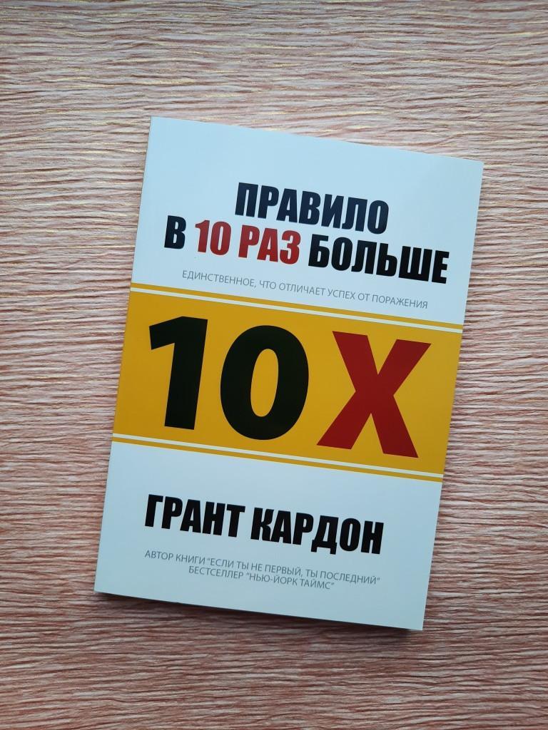 Кардон  Правило в 10 раз больше