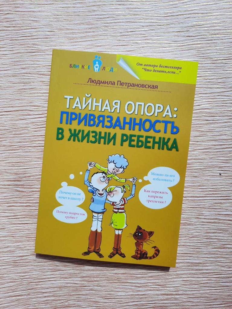 Петрановская Тайная опора. Привязанность в жизни ребенка