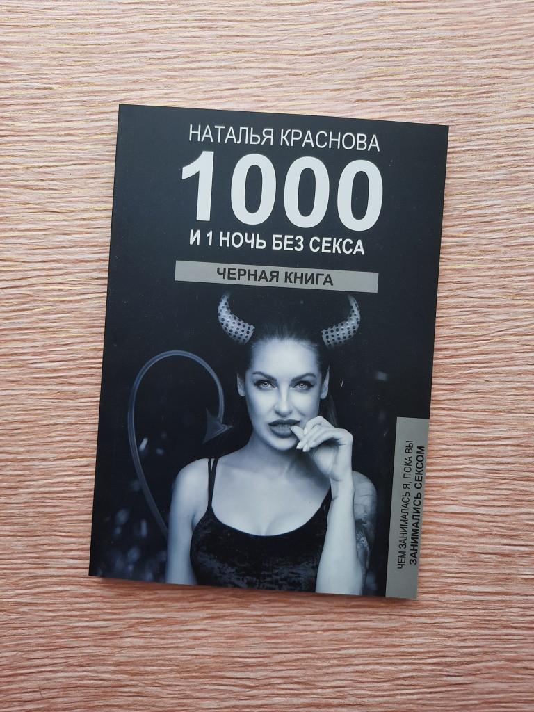 Краснова 1000 и 1 НОЧЬ без секса. Чёрная книга. Чем занималась я, пока вы занимались сексом