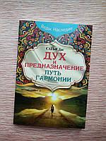 Сатья Дас  Дух и предназначение. Путь гармонии