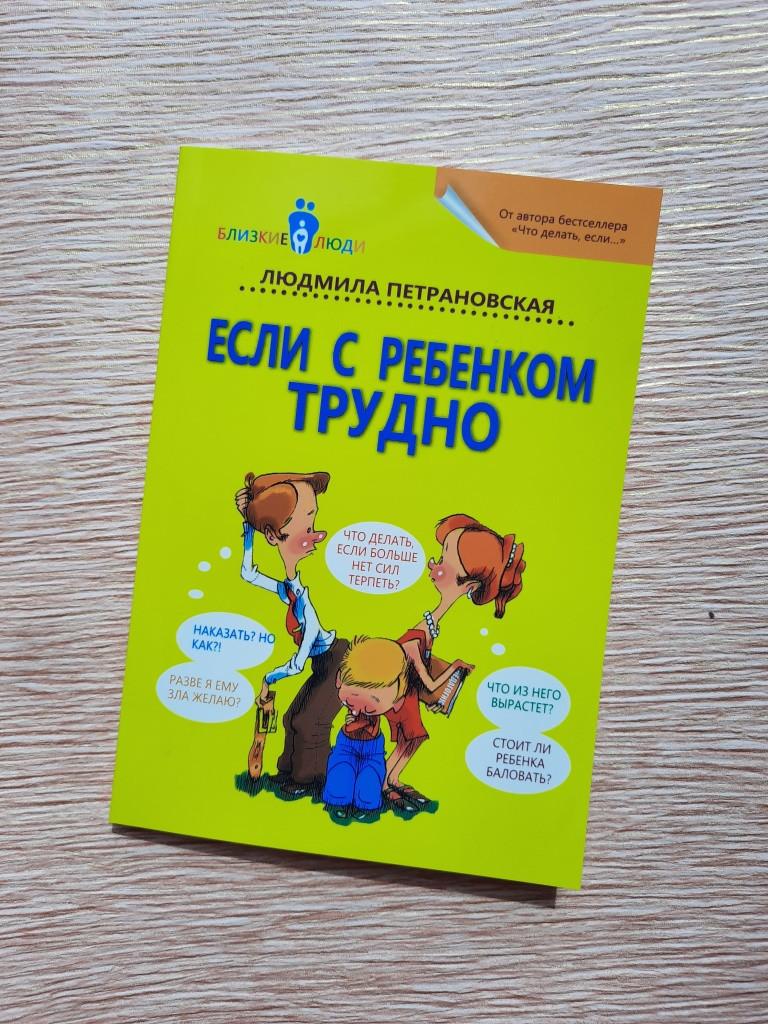 Петрановская Если с ребёнком трудно…