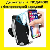 Универсальный автомобильный держатель с беспроводной зарядкой Smart Sensor Car S5 | для телефона в машину