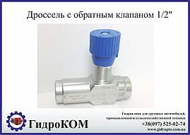 """Дроссель гидравлический с обратным клапаном (однонаправленный) серии VRFU 90° 1/2"""""""