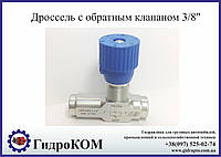 """Дроссель гидравлический с обратным клапаном (однонаправленный) серии VRFU 90° 3/8"""""""