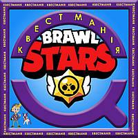 Премиум - квест Brawl Stars: Захват кристаллов на День рождения ребенку в ресторане, фото 1