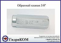 """Обратный клапан высокого давления серии VU 3/8"""""""