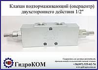 "Тормозной клапан (overcenter) двухсторонний VBCD 1/2"" DE/A"