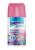 """Symphony - переменный баллон к автоматическим освежителей воздуха """"Весенняя свежесть"""" 250 см3"""