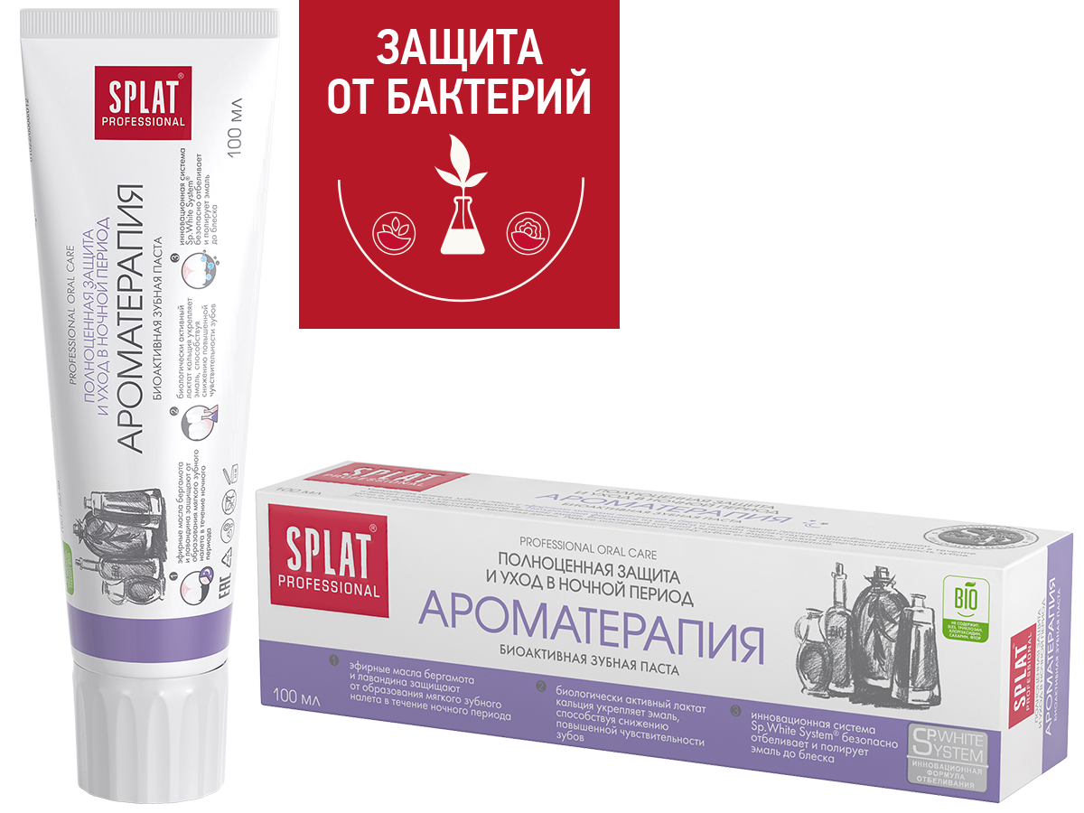 Splat Professional зубная паста 100 мл Aromaterapy