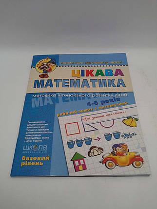 Цікава математика. Базовий рівень. 4-6 років. Малятко. Школа, фото 2