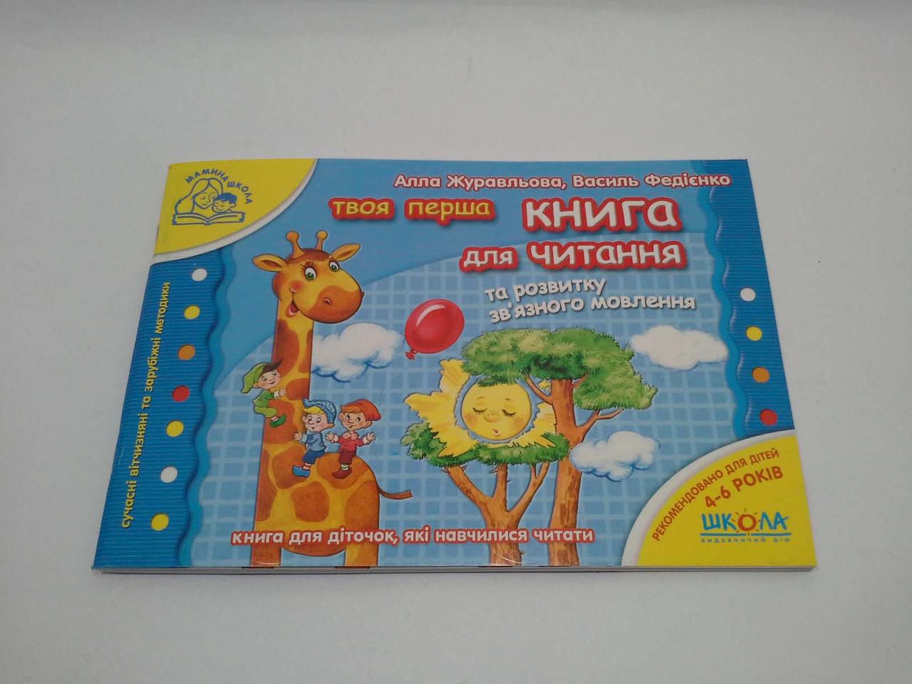 Твоя перша книга для читання та розвитку зв`язного мовлення. 4-6 років. Мамина школа. Алла Журавльова. Школа