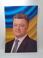Світогляд 1799 Портрет Президента України (А3) Петро Порошенко (13104068У)