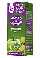 Сок Ложка в ладошке Яблоко-виноград  200 мл с 6 мес