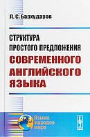Леонид Бархударов Структура простого предложения современного английского языка