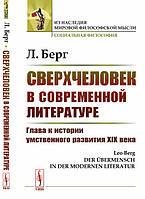 Лео Берг Сверхчеловек в современной литературе. Глава к истории умственного развития XIX века