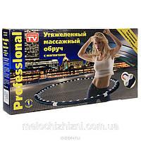 Обруч Хула Хуп с магнитами для похудения HULA HOOP
