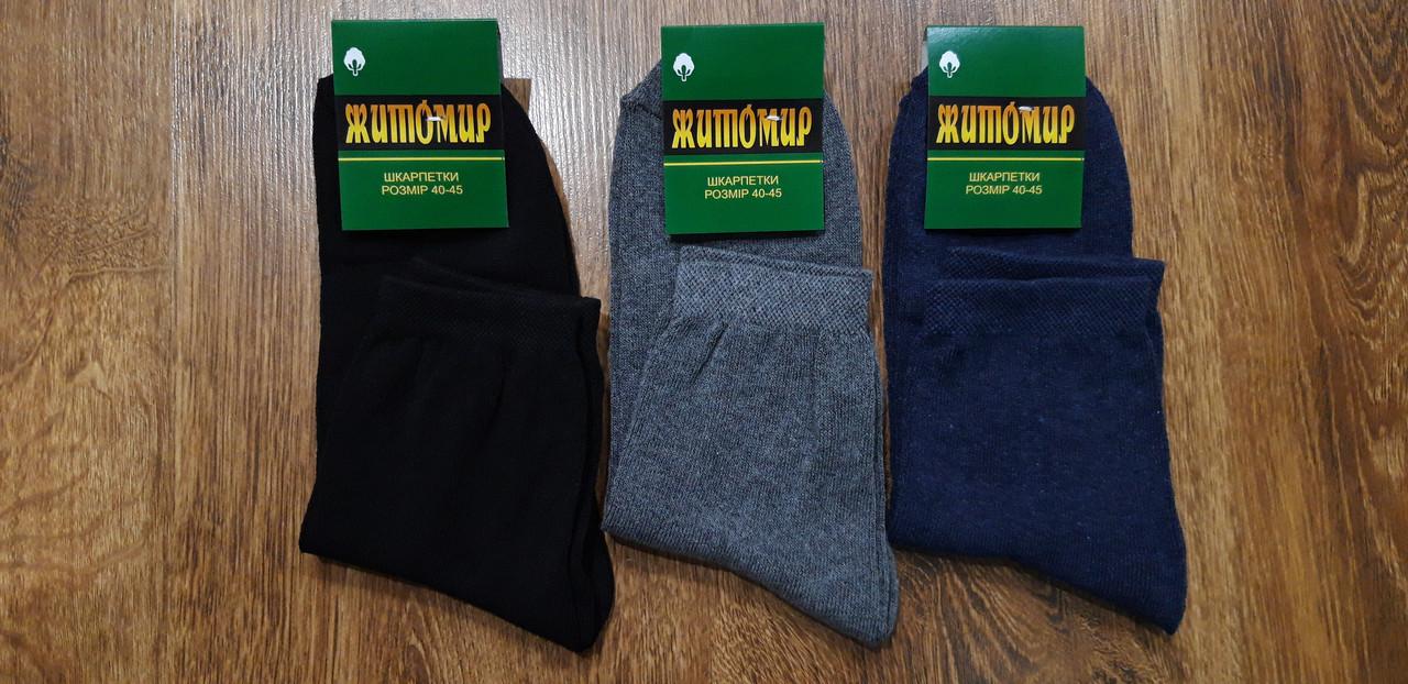 """Чоловічі стрейчеві шкарпетки""""Житомир"""" 40-45"""