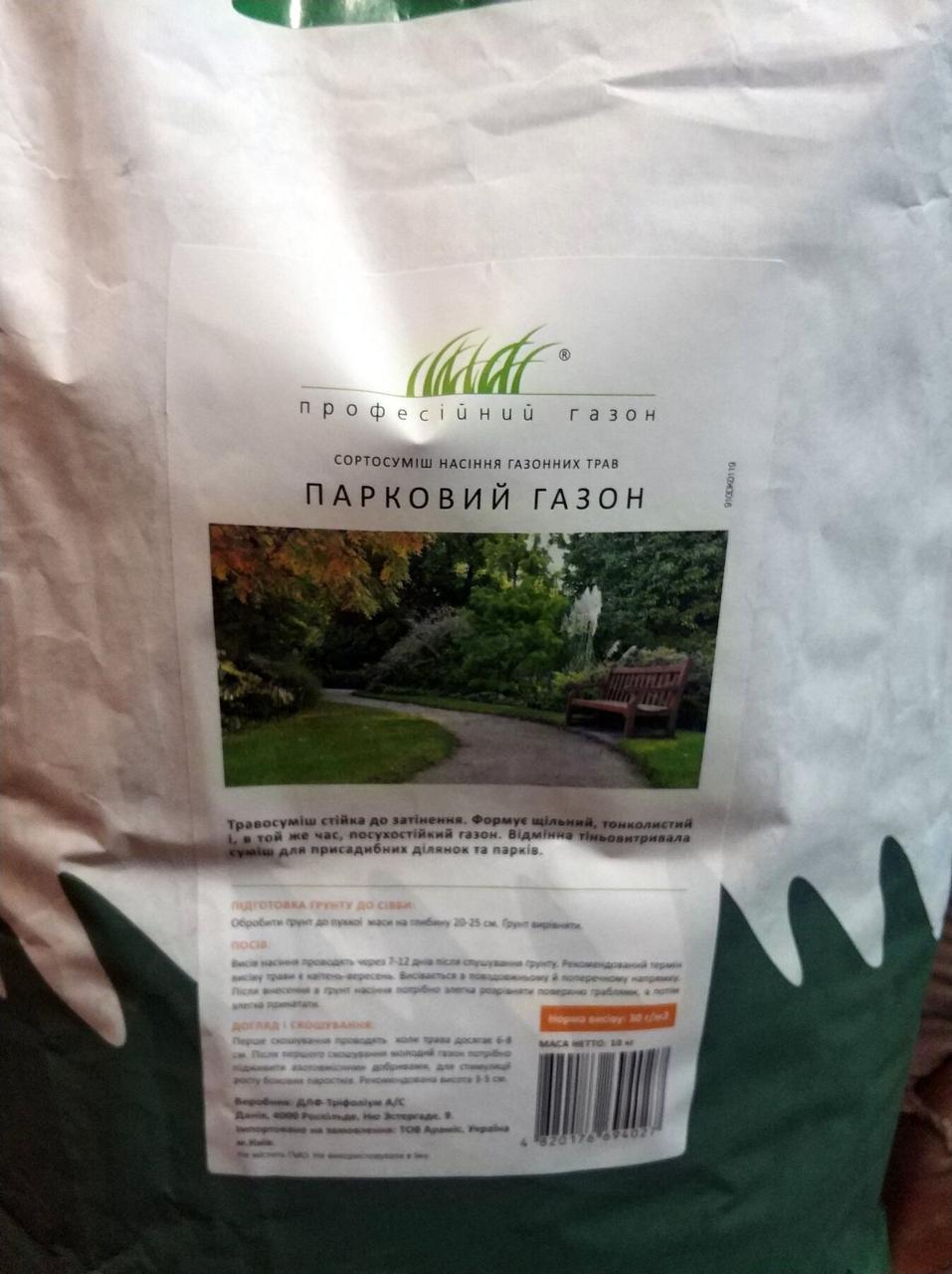 Трава газонна Паркова 20кг (DLF)