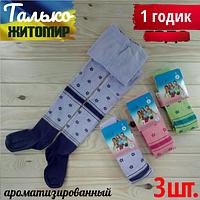 Колготки детские демисезонные Житомир Талько  №1 ароматизированные ЛДЗ-11278