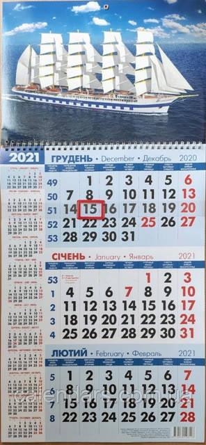 """Календарь квартальный """"Яхта"""" 2021 синий"""