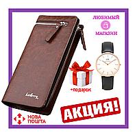 Мужское портмоне Baellerry Italia+ Часы в Подарок