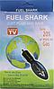 FUEL SHARK Экономия топлива, фото 5
